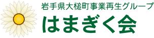 はまぎく会【岩手県大槌町事業再生グループ】